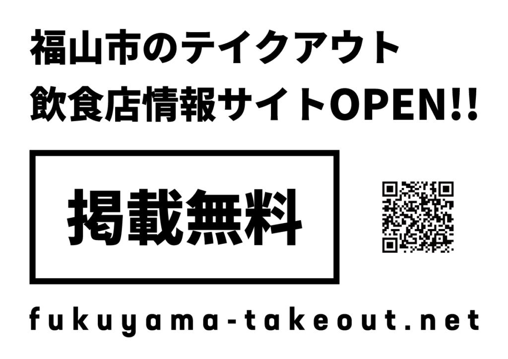 画像:福山市の飲食店掲載無料
